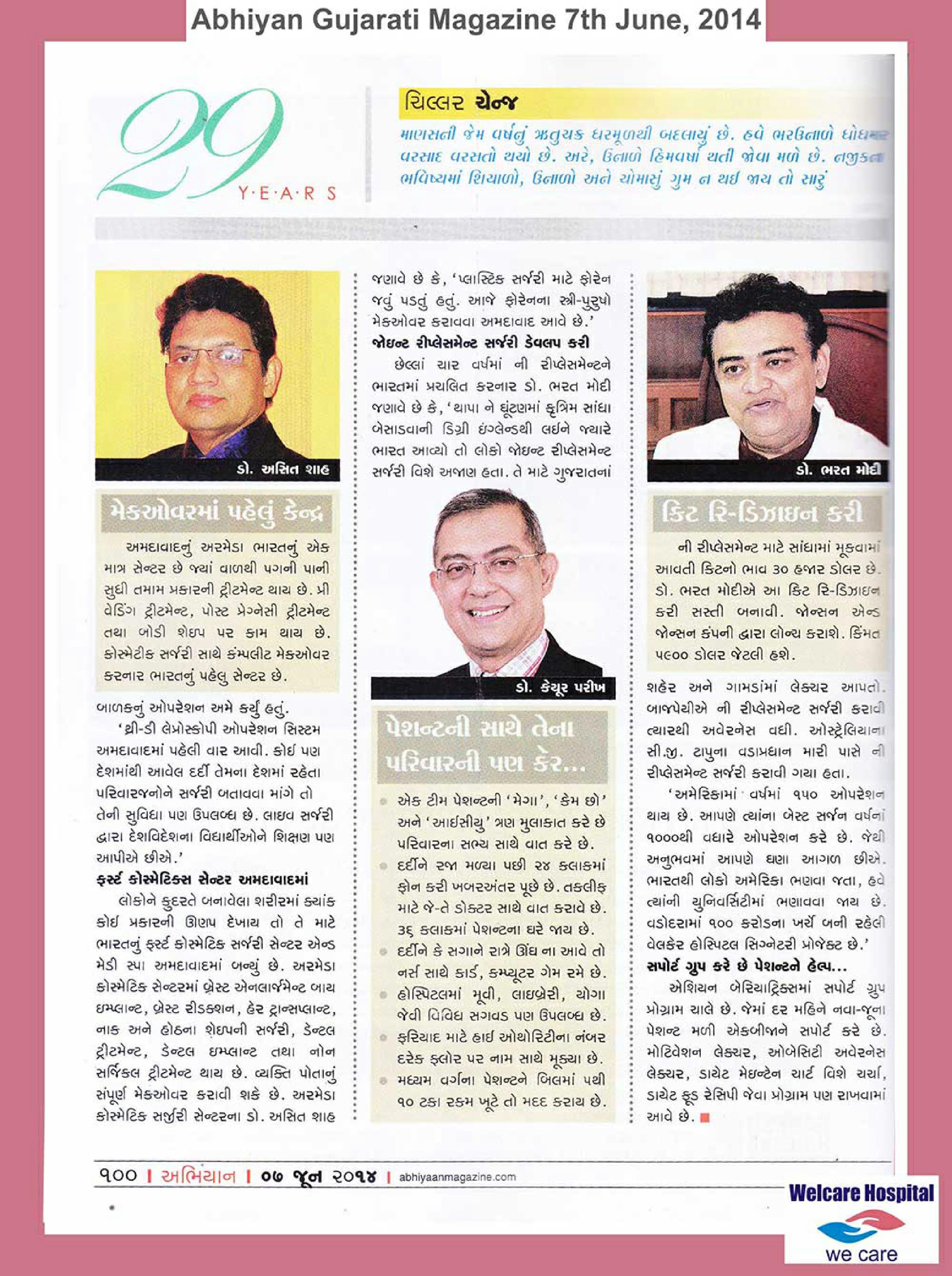 Abhiyan Magazine
