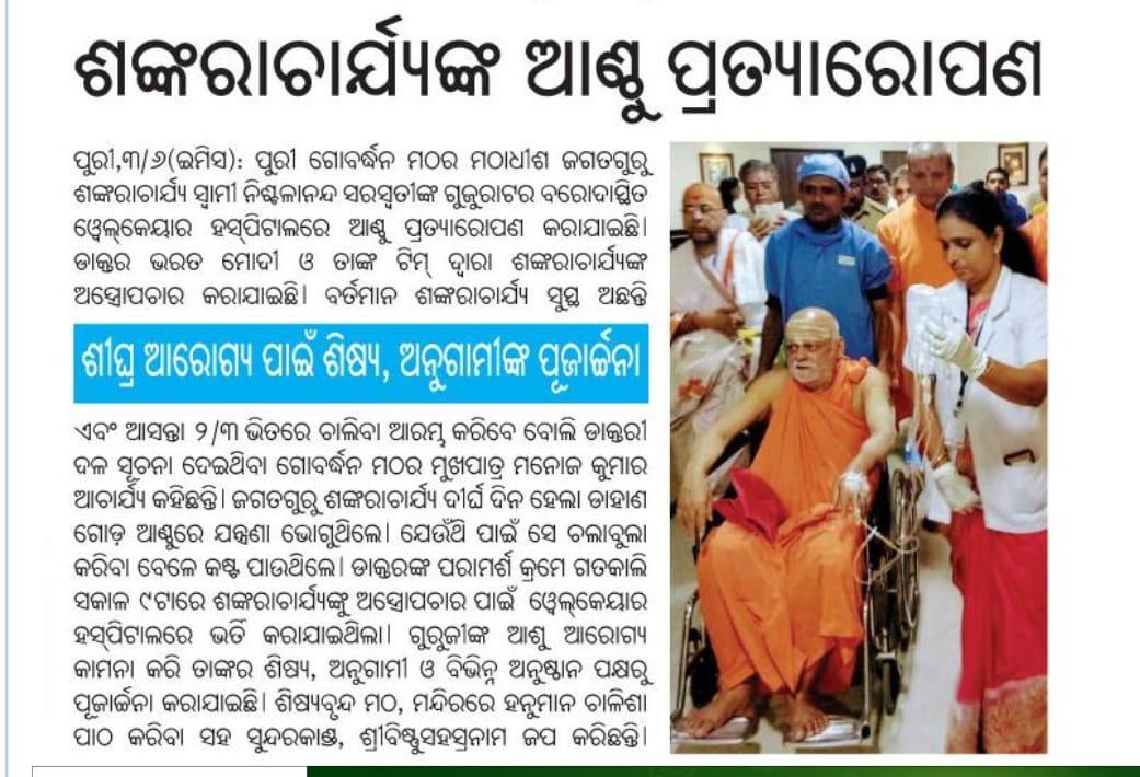 Udiya News