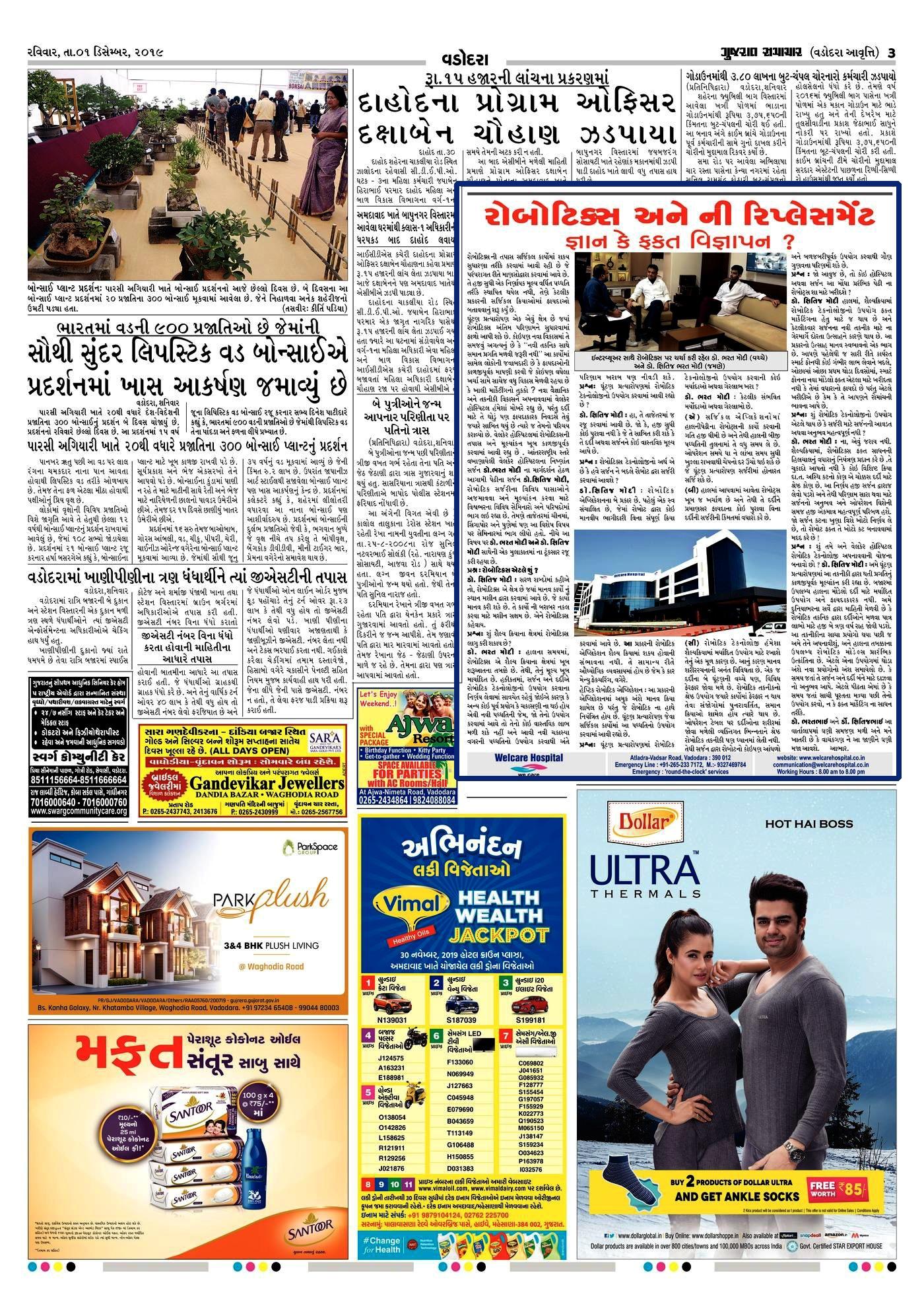 Gujarat Samachar