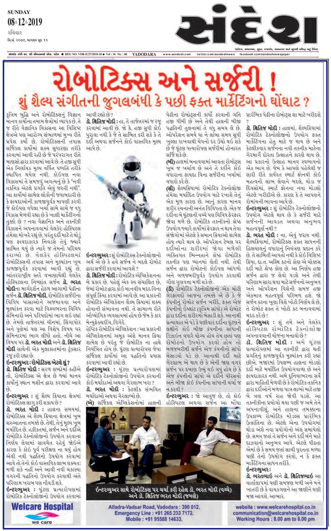 Sandesh Epaper