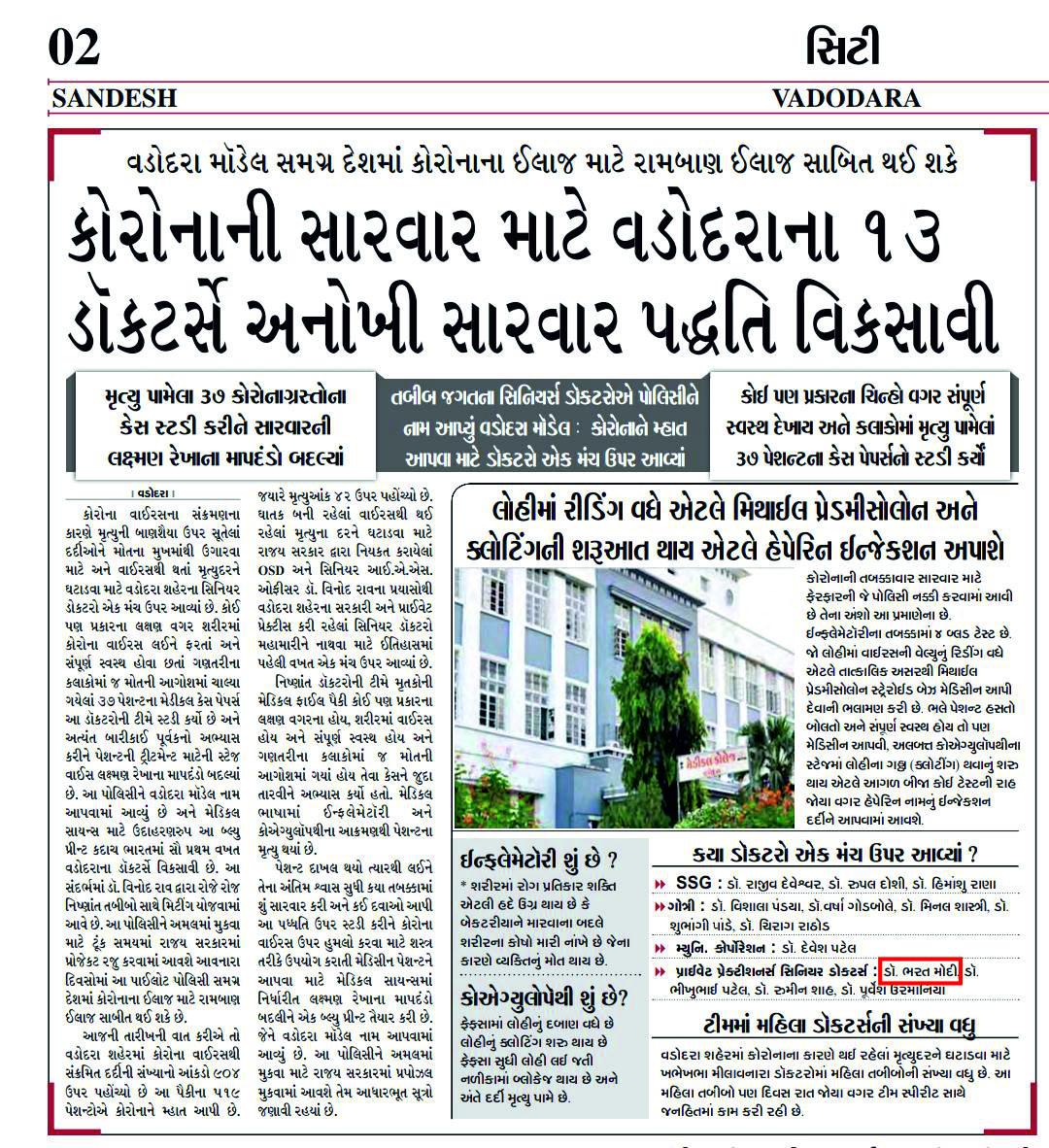 Sandesh News